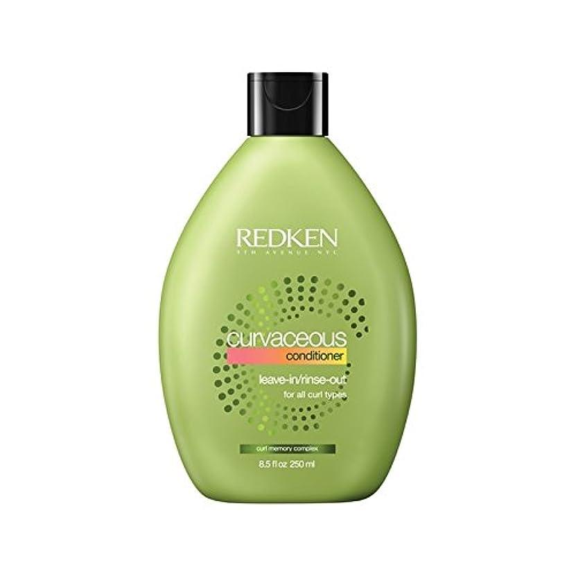 ファントム摂氏度白菜Redken Curvaceous Conditioner 250ml - レッドケン曲線美コンディショナー250 [並行輸入品]