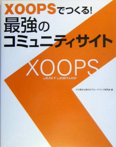 XOOPSでつくる!最強のコミュニティサイトの詳細を見る