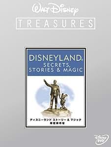 ディズニーランド ストーリー&マジック 限定保存版 (初回限定) [DVD]