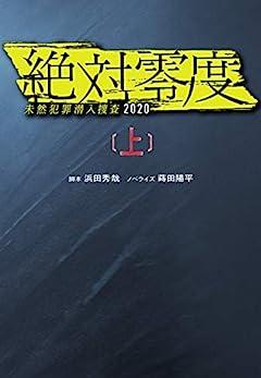 絶対零度 ―未然犯罪潜入捜査2020―(上) (扶桑社文庫)