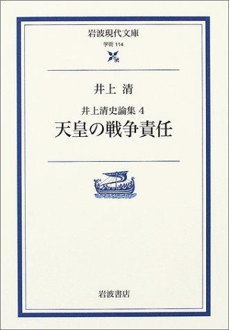 井上清史論集〈4〉天皇の戦争責任 (岩波現代文庫)の詳細を見る