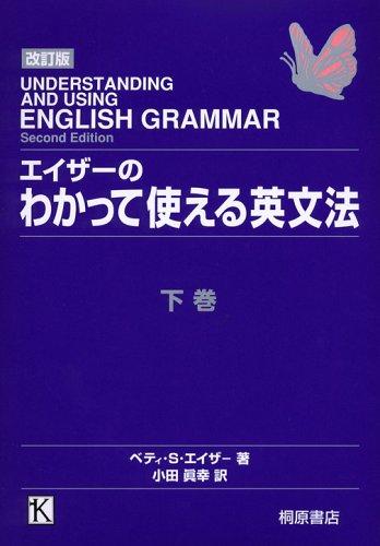 エイザーのわかって使える英文法〈下〉の詳細を見る