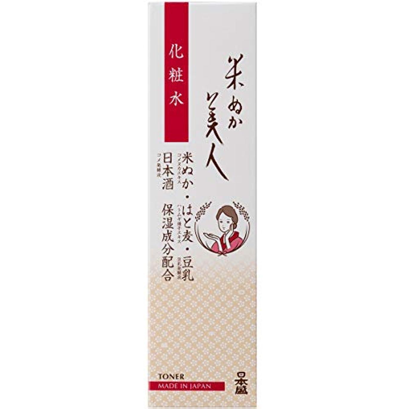 おなじみの預言者水星日本盛 米ぬか美人 化粧水 200mL(無香料 無着色 弱酸性)