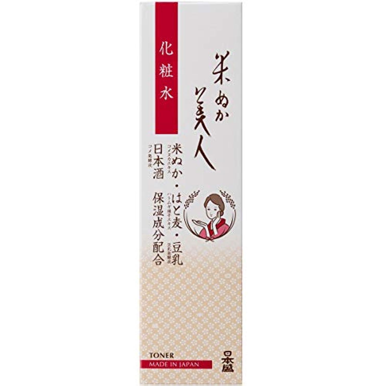 自動的にストレッチ市の中心部日本盛 米ぬか美人 化粧水 200mL(無香料 無着色 弱酸性)