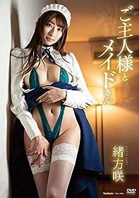 緒方咲  ご主人様とメイドさん  [DVD]
