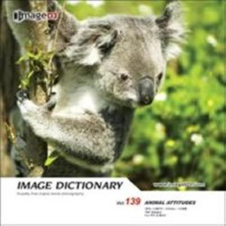 成果雄大な持参イメージ ディクショナリー Vol.139 動物の姿