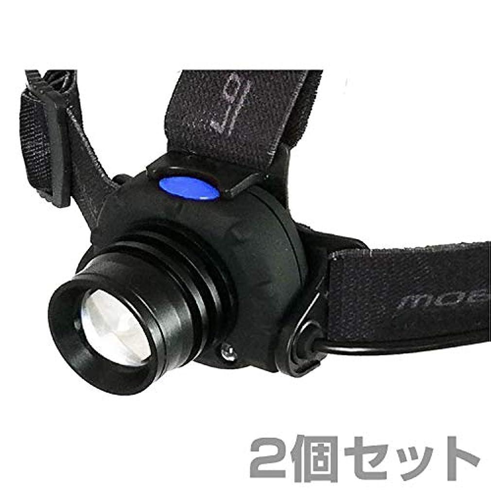 薄暗いペフ寛容モブリロ(MOBRILLO) ヘッドライト 乾電池式 防塵防水仕様 250ルーメン モーションセンサー付属 2個セット MB-B250F*2