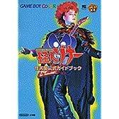 怪人ゾナー―任天堂公式ガイドブック Game boy colo (ワンダーライフスペシャル 任天堂公式ガイドブック)