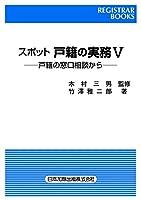 スポット 戸籍の実務〈5〉戸籍の窓口相談から (REGISTRAR BOOKS)