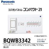 【Panasonic電工】 住宅分電盤 BQWB3342