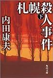札幌殺人事件 (下) (角川文庫) 画像
