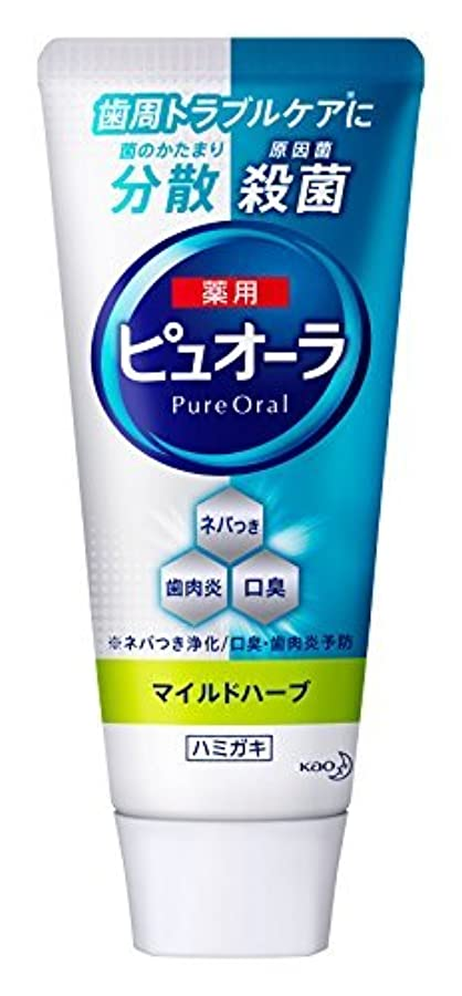 疲れた水没批判的にピュオーラ 薬用ハミガキ マイルドハーブ 115g [医薬部外品] Japan