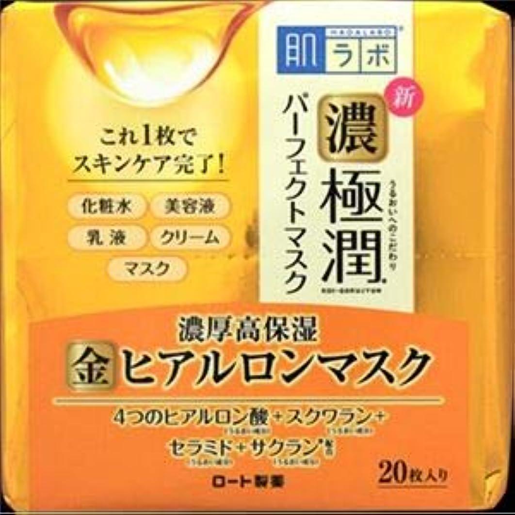 びっくり慣らす約(まとめ)ロート製薬 肌ラボ 極潤パーフェクトマスク 20枚 【×3点セット】