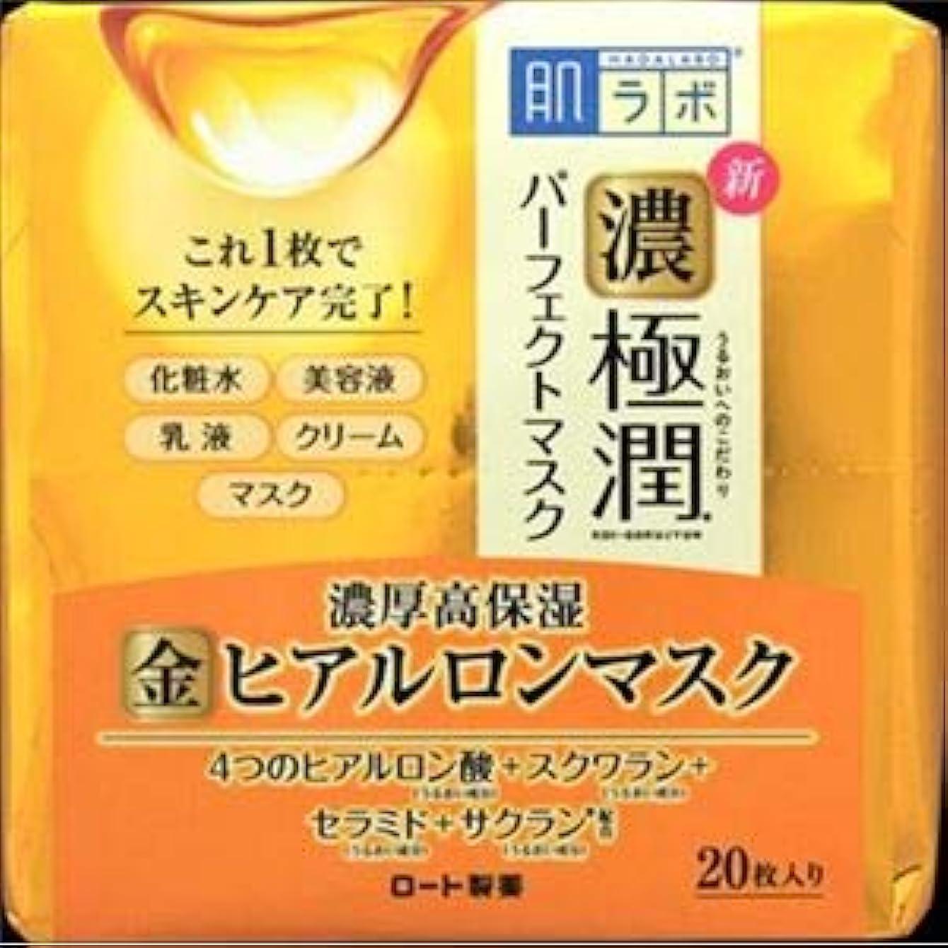 反逆者肝サイレン(まとめ)ロート製薬 肌ラボ 極潤パーフェクトマスク 20枚 【×3点セット】