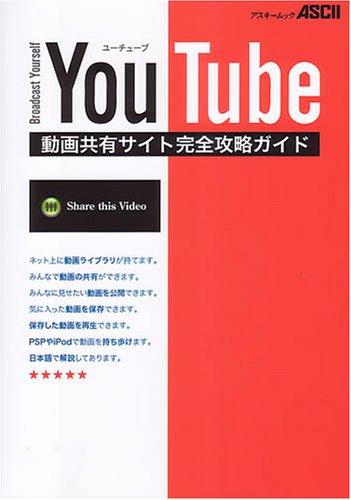 YouTube 動画共有サイト完全攻略ガイド (アスキームック)の詳細を見る