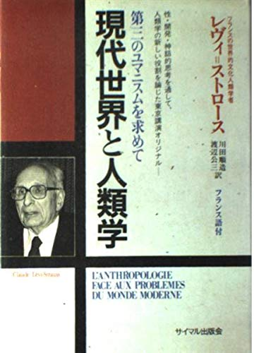 現代世界と人類学―第三のユマニスムを求めて (Ishizaka lectures (8))の詳細を見る