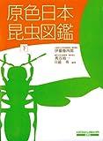 原色日本昆虫図鑑 下 全改訂新版  保育社の原色図鑑 3 画像