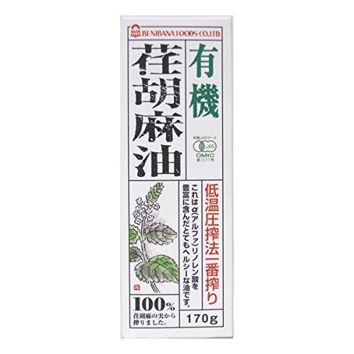 紅花食品 有機 荏胡麻油(えごま油)