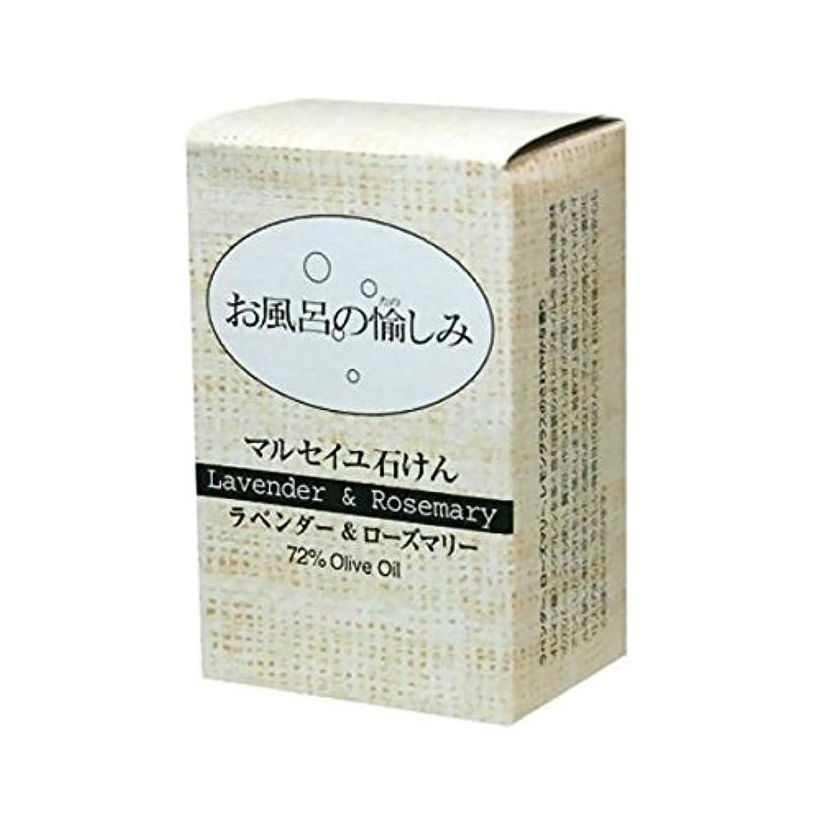 だます古い入浴【お徳用 3 セット】 お風呂の愉しみ マルセイユ石鹸 (ラベンダー&ローズマリー)×3セット