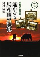 遙かなる馬産地の記憶 (競馬道OnLine選書)