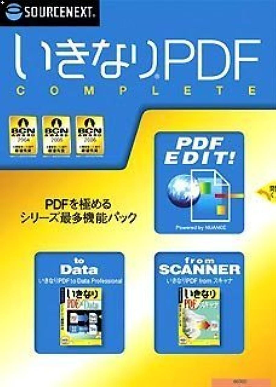 いきなりPDF COMPLETE (説明扉付厚型スリムパッケージ版)