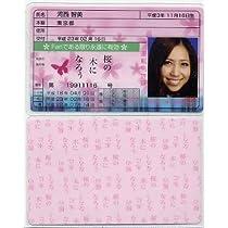 AKB 48 河西智美 グッズ アイドル 免許 カード 桜の木になろう