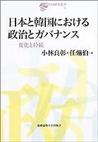 日本と韓国における政治とガバナンス―変化と持続 (日韓共同研究叢書)