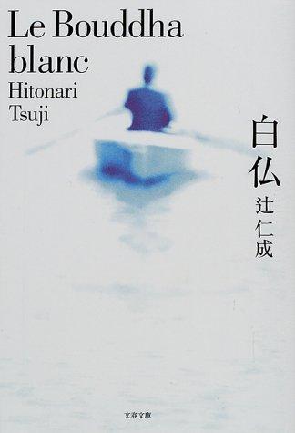 辻 仁成おすすめ小説ランキング
