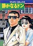 静かなるドン 52 (マンサンコミックス)
