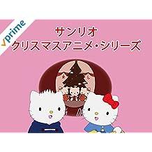 サンリオクリスマスアニメ・シリーズ