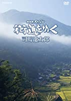 NHKスペシャル 街道をゆく (新価格) DVD-BOX