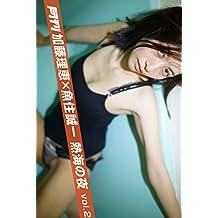 月刊加藤理恵×魚住誠一 熱海の夜 vol.2 new月刊 (月刊デジタルファクトリー)