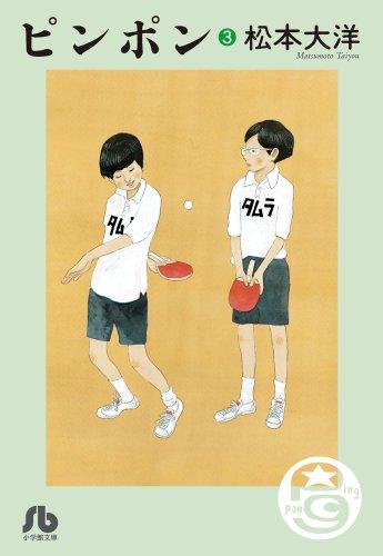 ピンポン 3 (小学館文庫 まC 4)