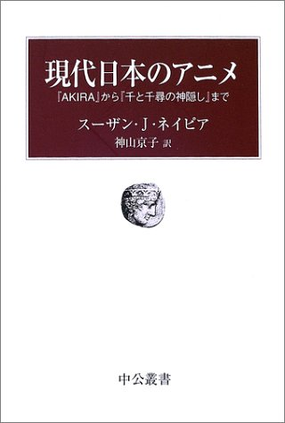 現代日本のアニメ―『AKIRA』から『千と千尋の神隠し』まで (中公叢書)の詳細を見る