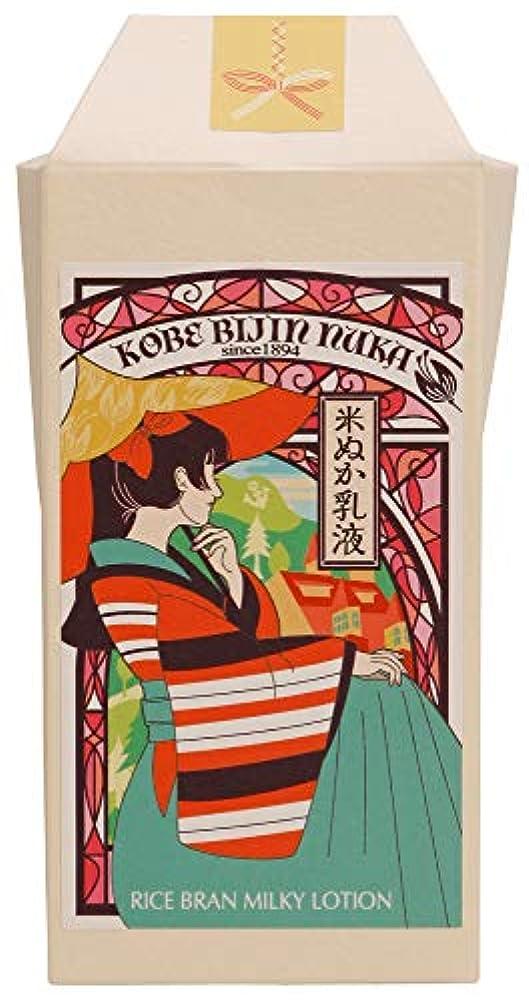 素朴な約できる神戸美人ぬか 米ぬか乳液 150mL