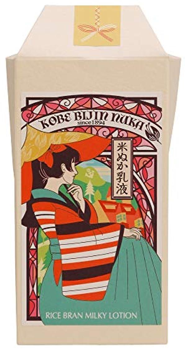 高める二層革命的神戸美人ぬか 米ぬか乳液 150mL