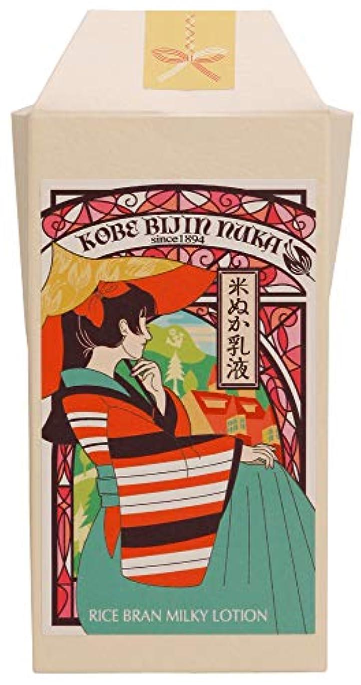 目を覚ます人生を作る論理的神戸美人ぬか 米ぬか乳液 150mL