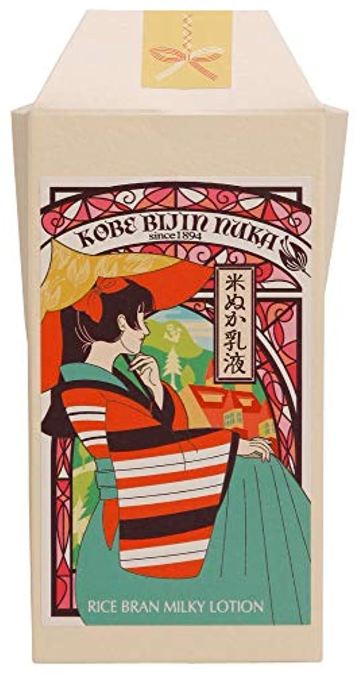 おんどりゴシップ辞任する神戸美人ぬか 米ぬか乳液 150mL