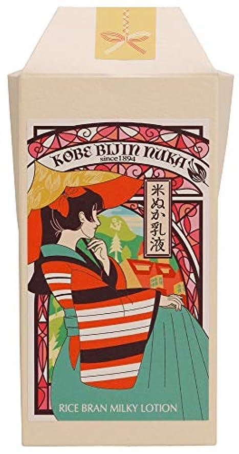 封建インサート綺麗な神戸美人ぬか 米ぬか乳液 150mL