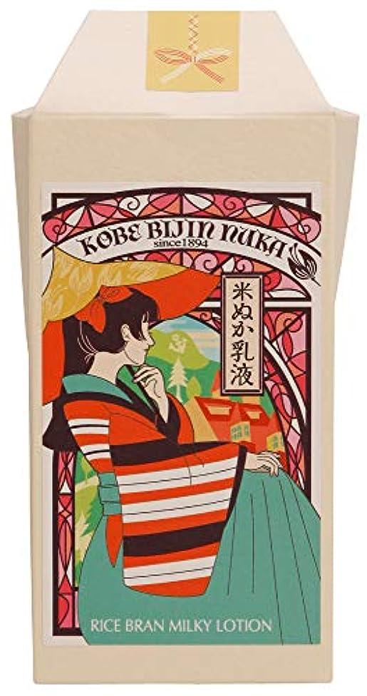 装備する光沢受け継ぐ神戸美人ぬか 米ぬか乳液 150mL