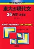 東大の現代文25カ年[第6版] (難関校過去問シリーズ)