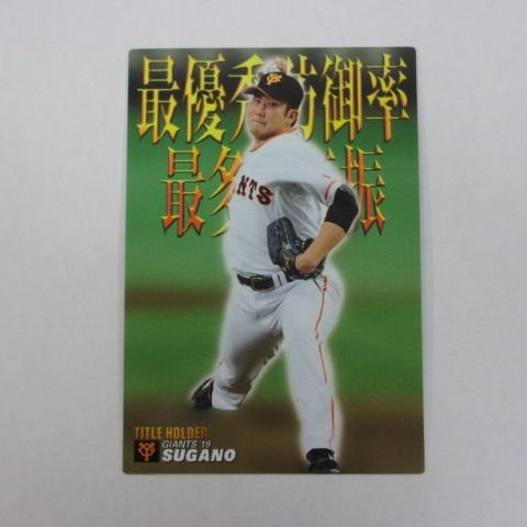 2017カルビープロ野球カード第1弾■タイトルホルダーカード■T-15/菅野智之/巨人