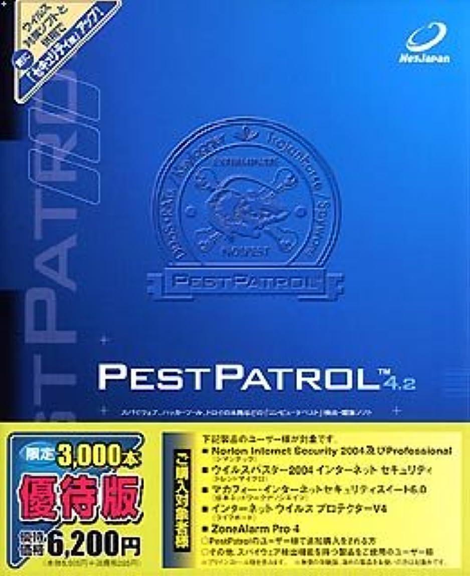アルカイック資料展開するPest Patrol 4.2 優待版