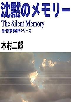 沈黙のメモリー 加州探偵事務所シリーズ