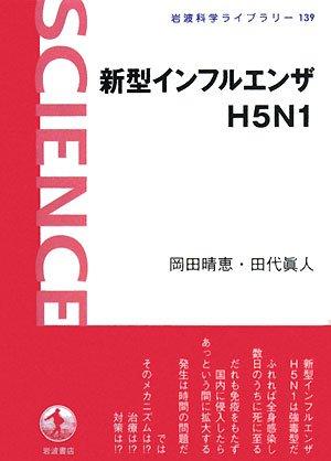 新型インフルエンザH5N1 (岩波科学ライブラリー)の詳細を見る
