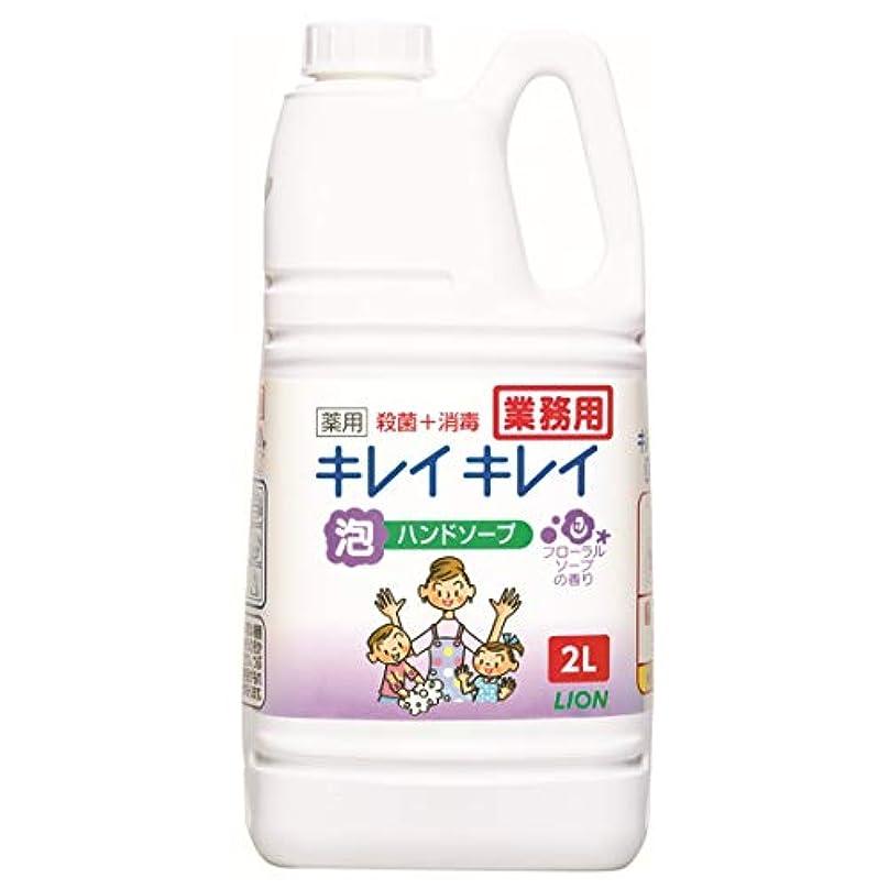 インタビュー延ばす教室【大容量】キレイキレイ 薬用泡ハンドソープ フローラルソープの香り 2L