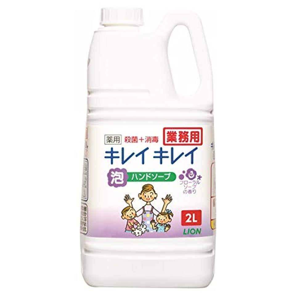 高度つば容器【大容量】キレイキレイ 薬用泡ハンドソープ フローラルソープの香り 2L