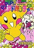 ポケットモンスターpipipi・アドベンチャー 6 (フラワーコミックススペシャル)