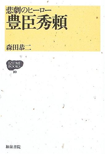 悲劇のヒーロー 豊臣秀頼 (IZUMI BOOKS)