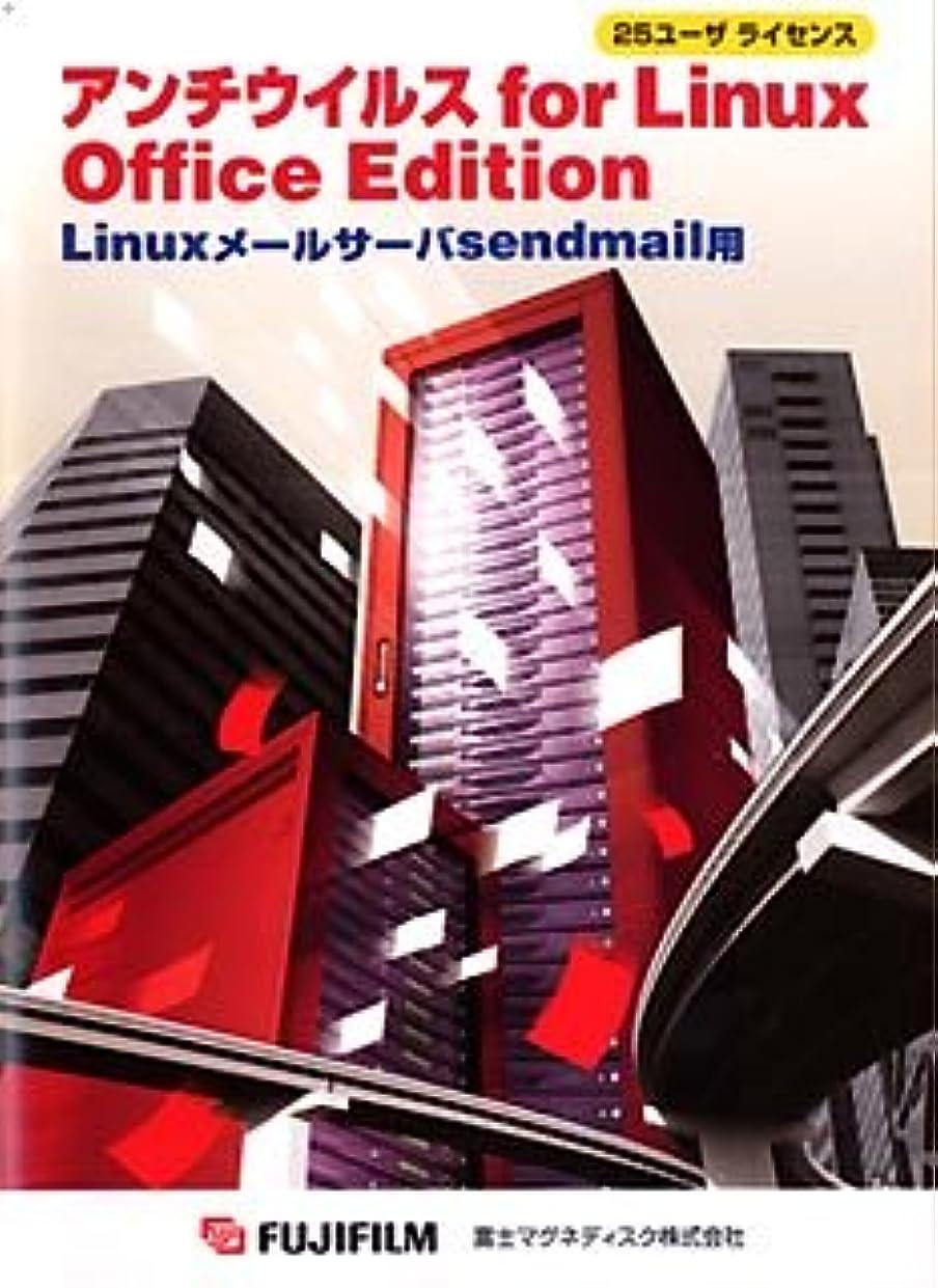 ポーター象負担アンチウイルス for Linux Office Edition Linuxメールサーバーsendmail用